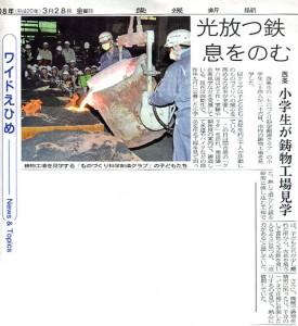 news-ehime803